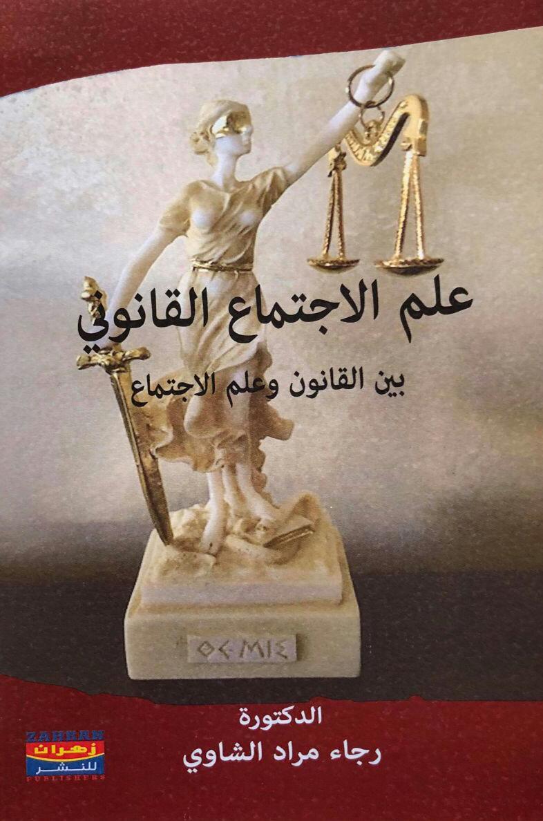 كتاب علم الاجتماع القانوني