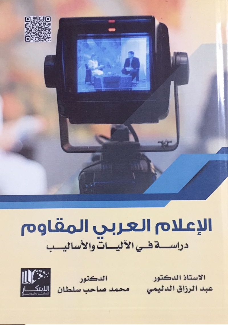 الإعلام العربــــــي المقاومدراسة في الأليات والأساليب