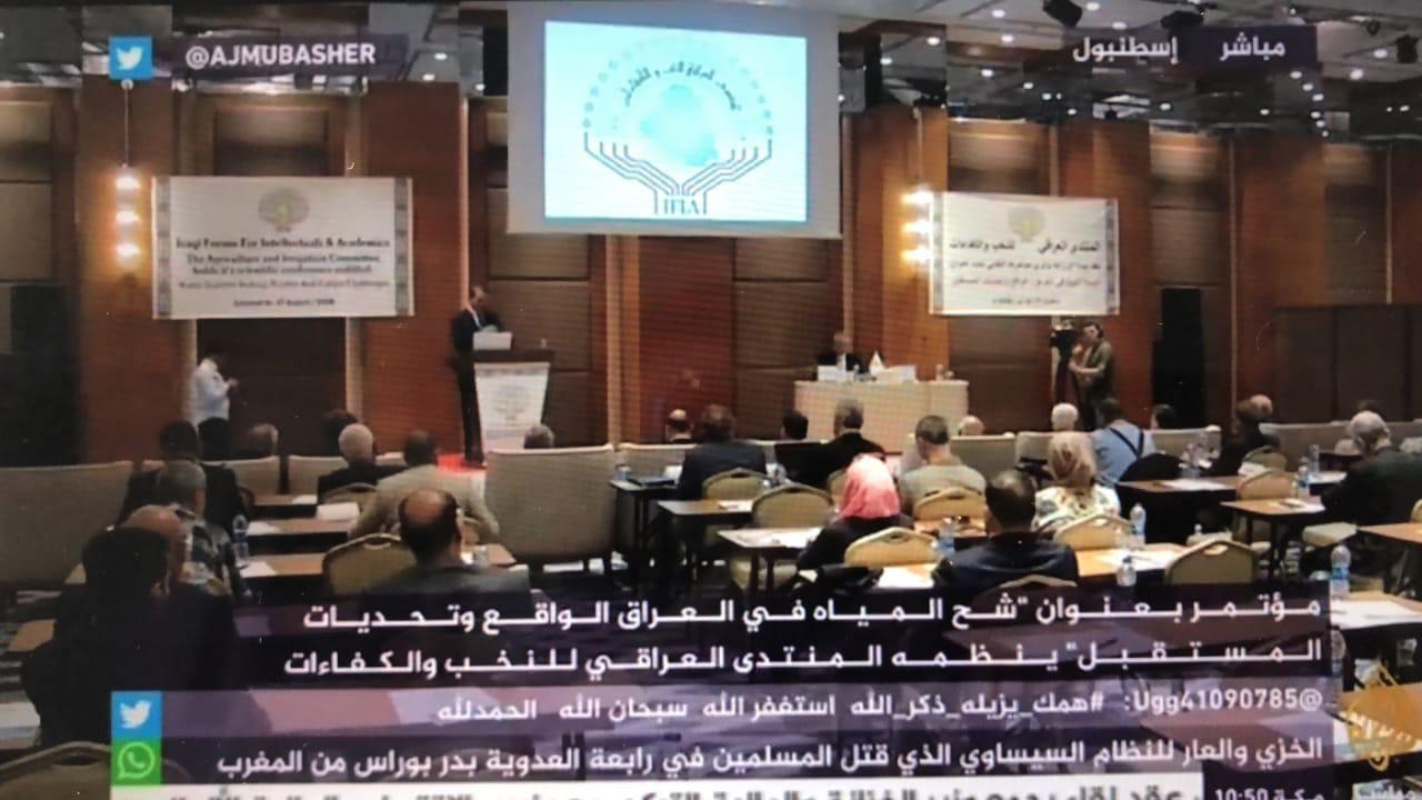 لجنة الزراعة والري تناقش واقع شحة المياه في العراق وتحديات المستقبل في مؤتمر علمي
