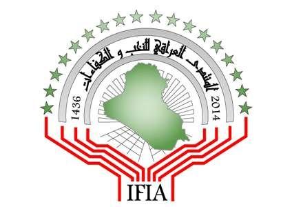 النظام الاساسي للمنتدى العراقي للنخب والكفاءات