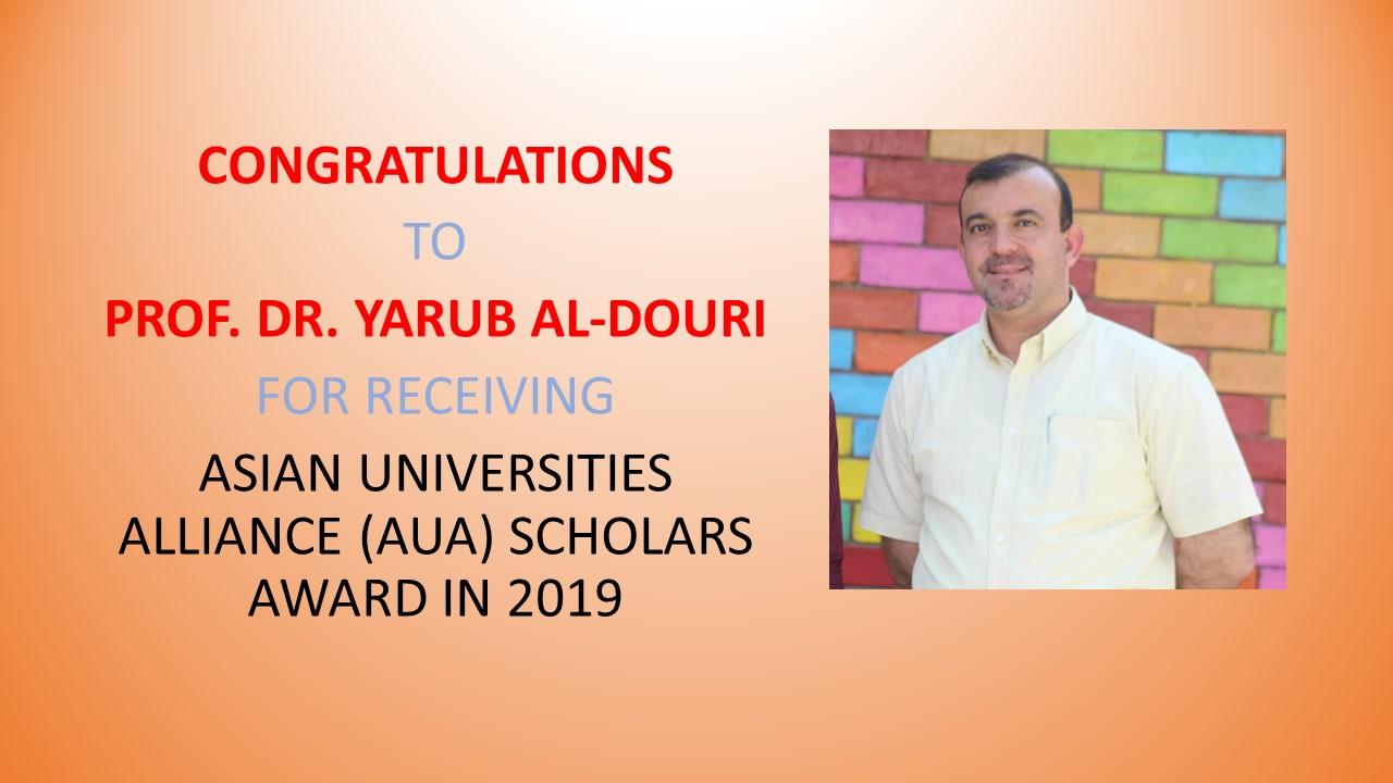 جائزة اتحاد الجامعات الاسيوية