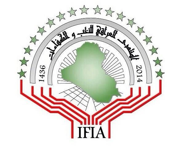 الكفاءات العراقية تواجه تحديات المستقبل