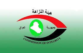 قراءة في مشروع قانون تعديل قانون هيئة النزاهة  رقم 30 لسنة 2011