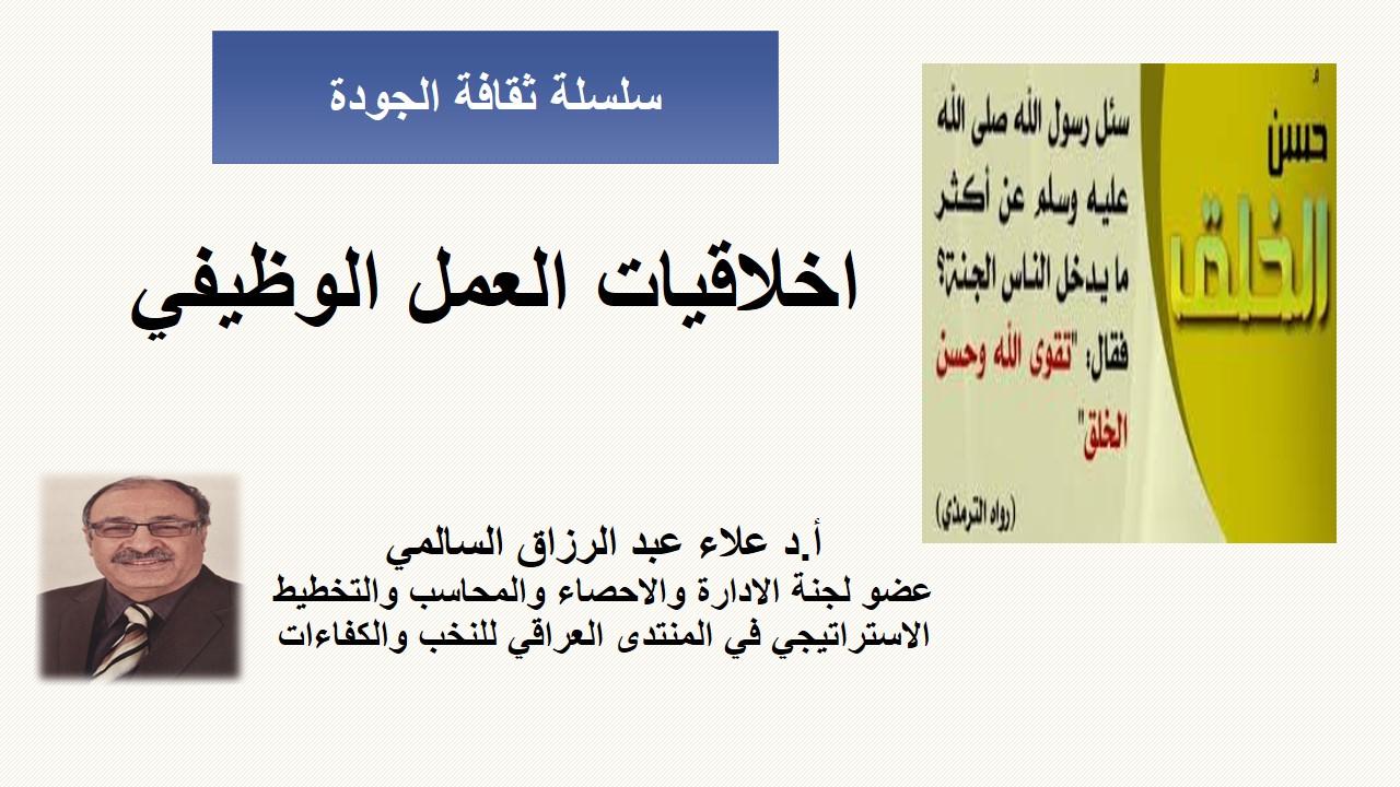 اخلاقيات العمل الوظيفي Iraqi Forum