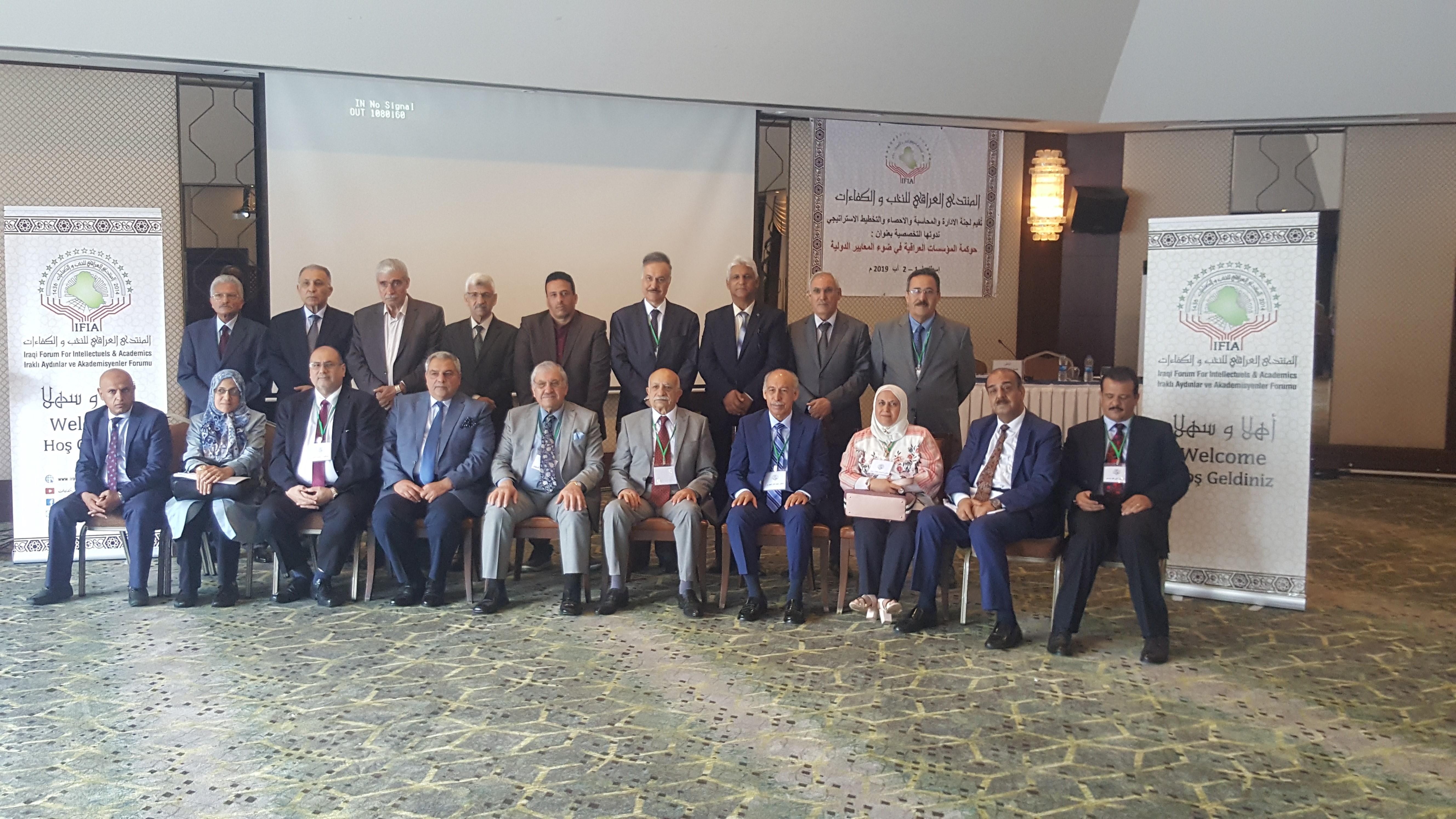 حوكمة المؤسسات العراقية