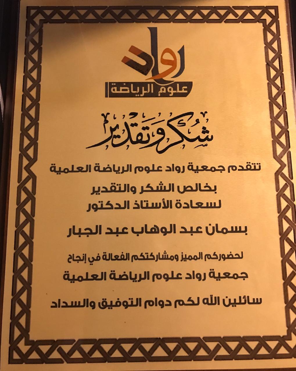 جمعية رواد علوم الرياضة تكرم الاستاذ الدكتور بسمان عبد الوهاب عبد الجبار