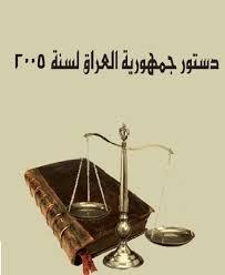 مُشكلات ومعوقات المُحاصصة السياسية في الدستور العراقي لعام 2005 م